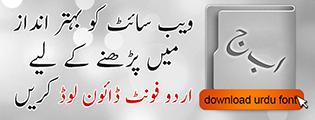 Latest Breaking News from Pakistan | Pakistan News | Daily Urdu News