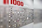 لفٹ میں استعمال ہونیوالے 1000 بٹنوں والی دیوار