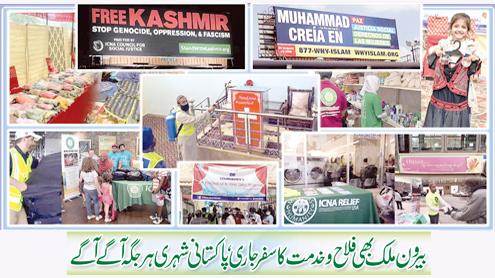 بیرون ملک بھی فلاح وخدمت کا سفر جاری،پاکستانی شہری ہر جگہ آگے آگے