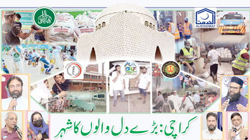 کراچی:بڑے دل والوں کا شہر