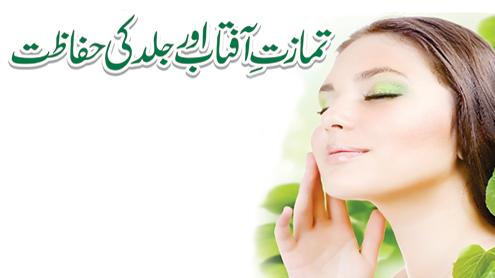تمازت آفتاب اور جلد کی حفاظت