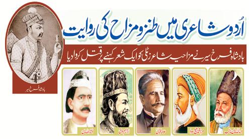اردو شاعری میں طنزو مزاح کی روایت