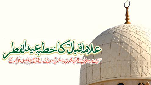 علامہ اقبال کا خطبہ عید الفطر