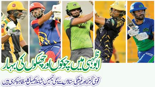 ابوظہبی میں چوکوں اورچھکوں کی بہار  قومی کرکٹرز اورغیرملکی ستاروں سے سجی ٹیمیں شاندار کھیل کا مظاہرہ کررہی ہیں