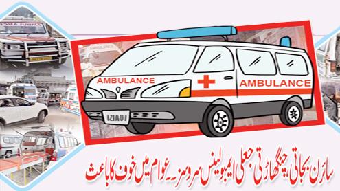 سائرن بجاتی ،چنگھاڑتی جعلی ایمبولینس سروسز۔۔عوام میں خوف کا باعث