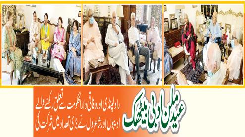 عید ملن ادبی بیٹھک،راولپنڈی اور وفاقی دارالحکومت سے تعلق رکھنے والے  ادیبوں اور شاعروں نے بڑی تعداد میں شرکت کی