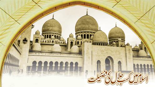 اسلام میں کسب حلال کی فضیلت