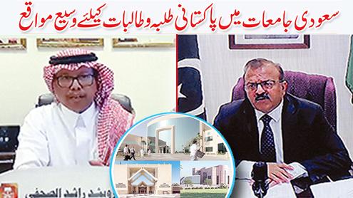 سعودی جامعات میں پاکستانی طلبہ وطالبات کیلئے وسیع مواقع