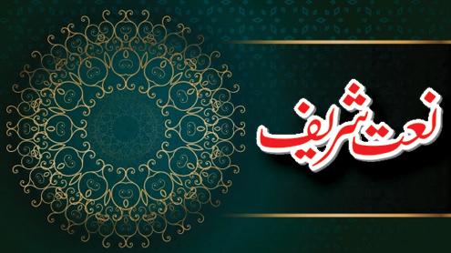 نعت ِ شریف