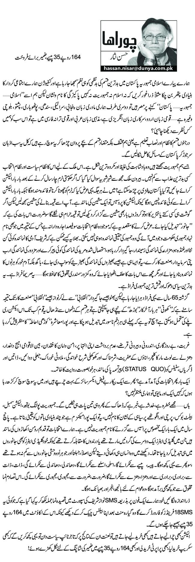 164, Rupey, 35, Paisey, Zameer, Baraiy, Farukht, Pakistan, Politics, Hassan Nisar, Nawaz, Sharif