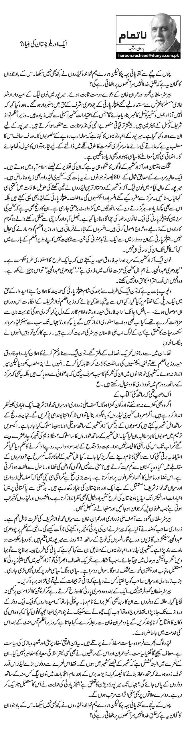 ایک اور بلوچستان کی بنیاد؟