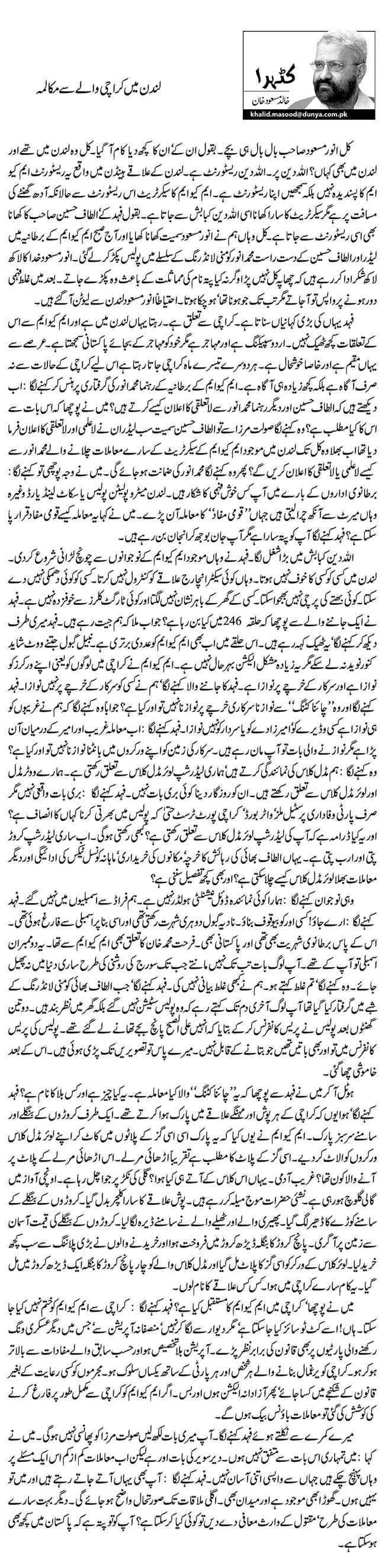 لندن میں کراچی والے سے مکالمہ