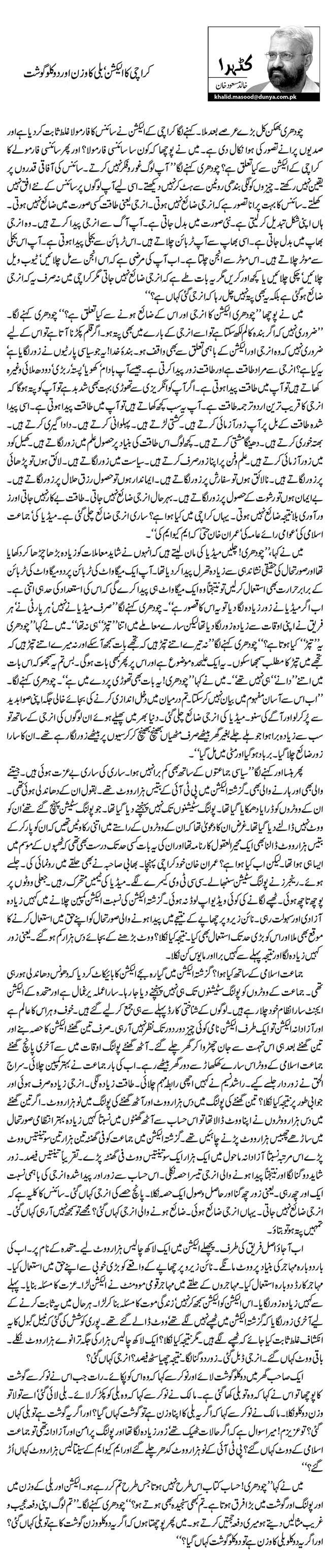 کراچی کا الیکشن' بلی کا وزن اور دو کلو گوشت