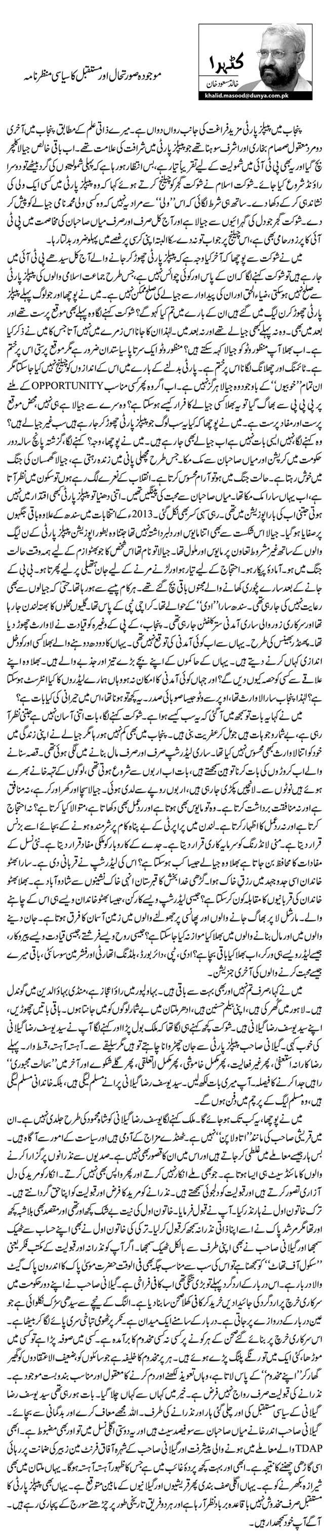 موجودہ صورتحال اور مستقبل کا سیاسی منظر نامہ