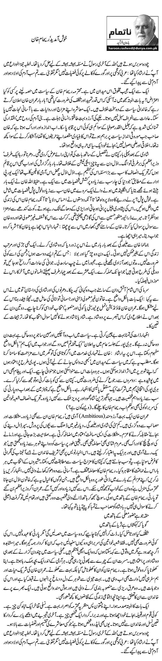 خوش آمدید' ریحام خان