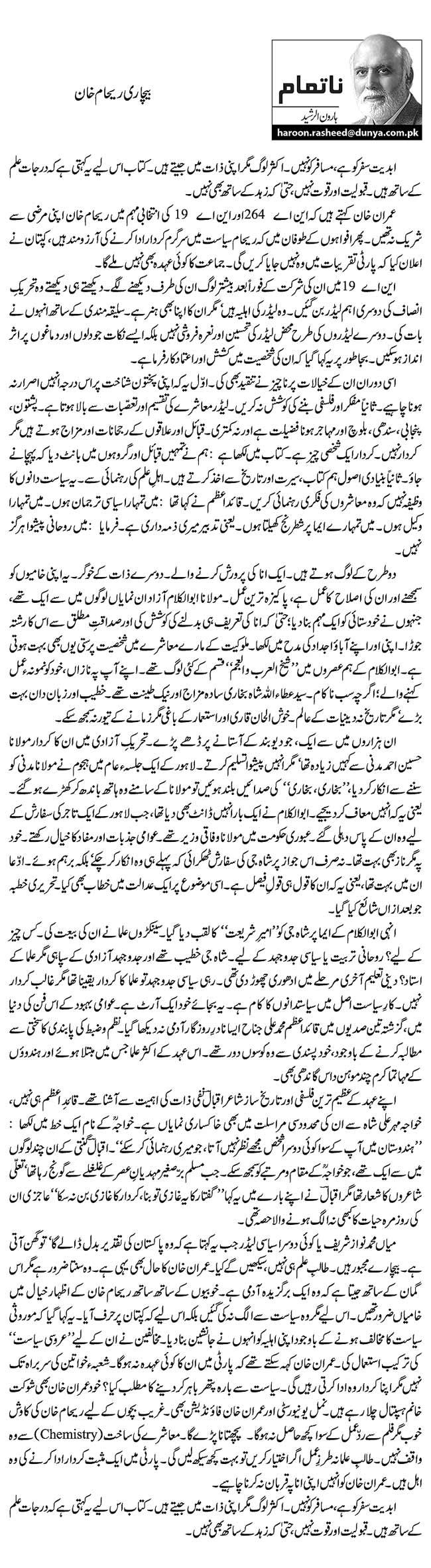 بیچاری ریحام خان