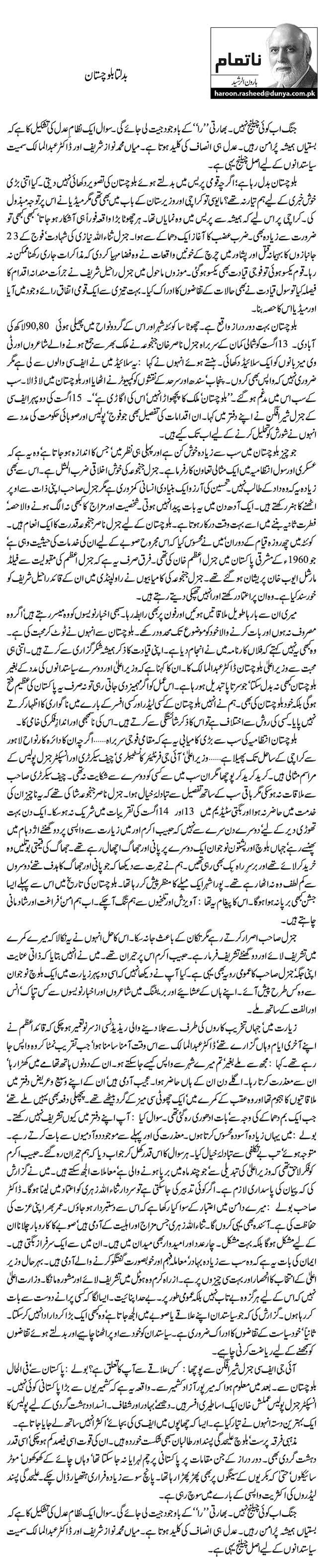 بدلتا بلوچستان
