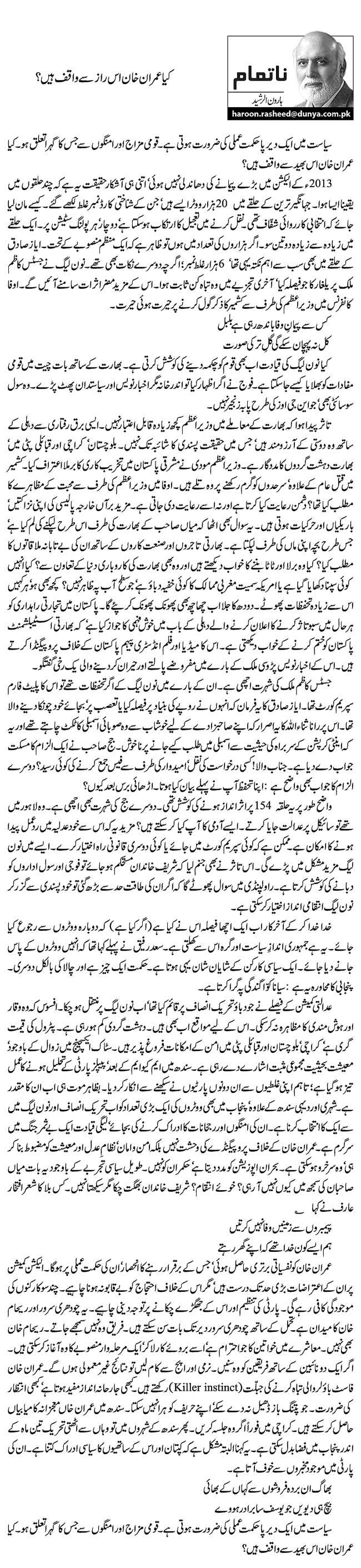 کیا عمران خان اس راز سے واقف ہیں؟