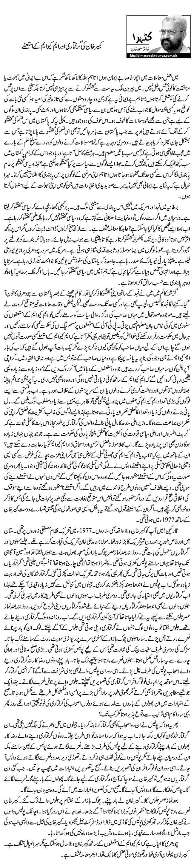 کبیر خان کی گرفتاری اور ایم کیو ایم کے استعفے