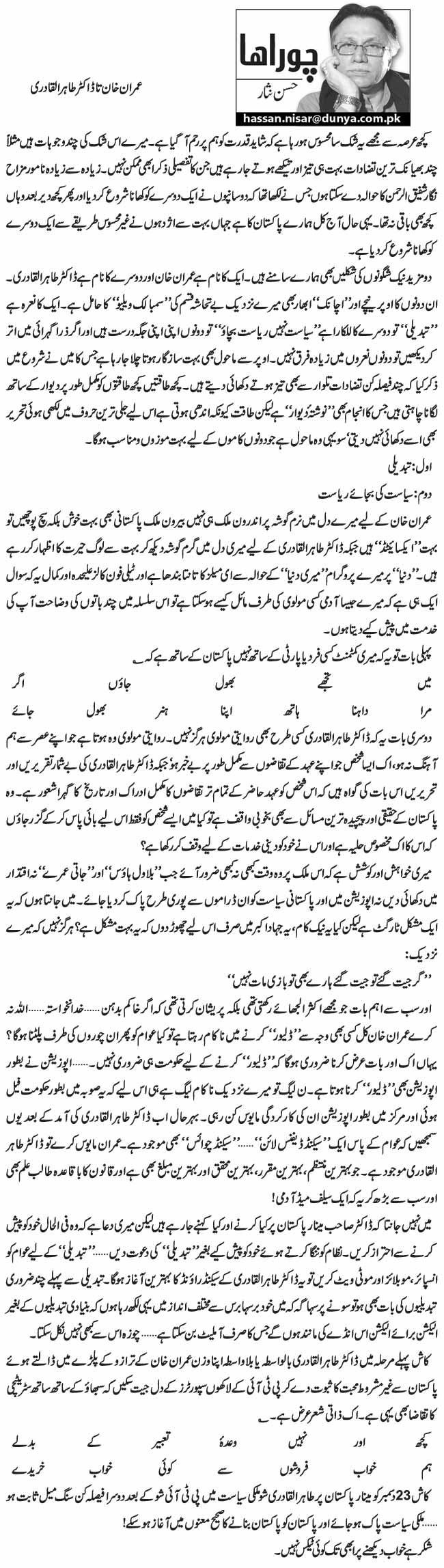 Tahirul, Qadri, Imran, Khan, Hassan, Nisar, Pakistan, Politics