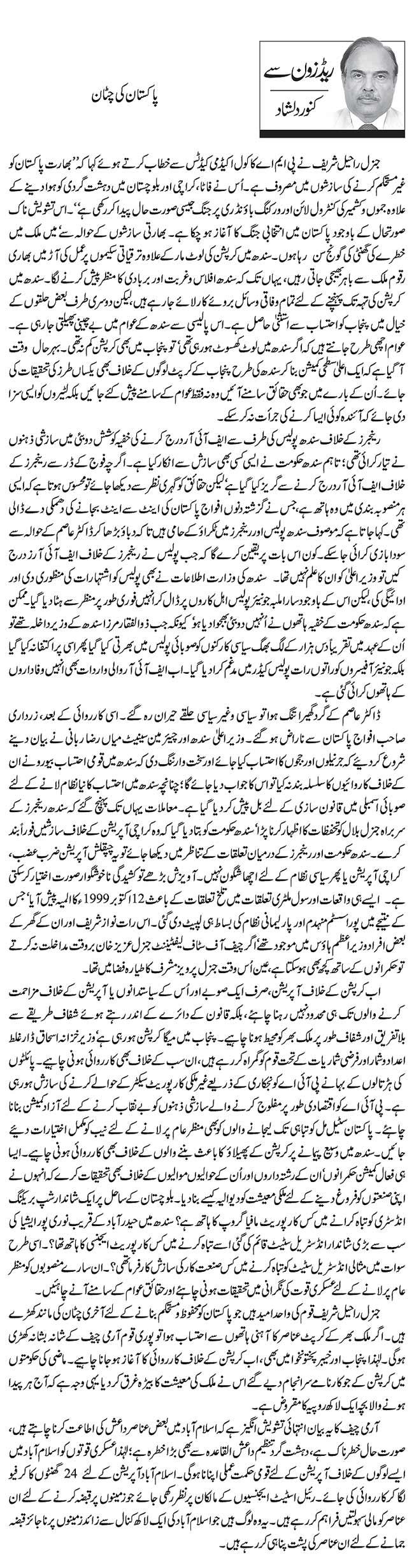 پاکستان کی چٹان