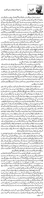پاکستان کا جمہوری نظام اور حالیہ انتخابات