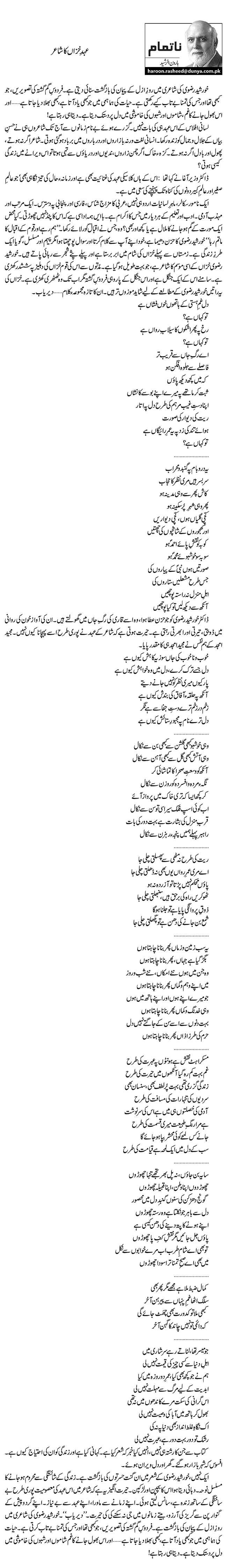 عہدِ خزاں کا شاعر