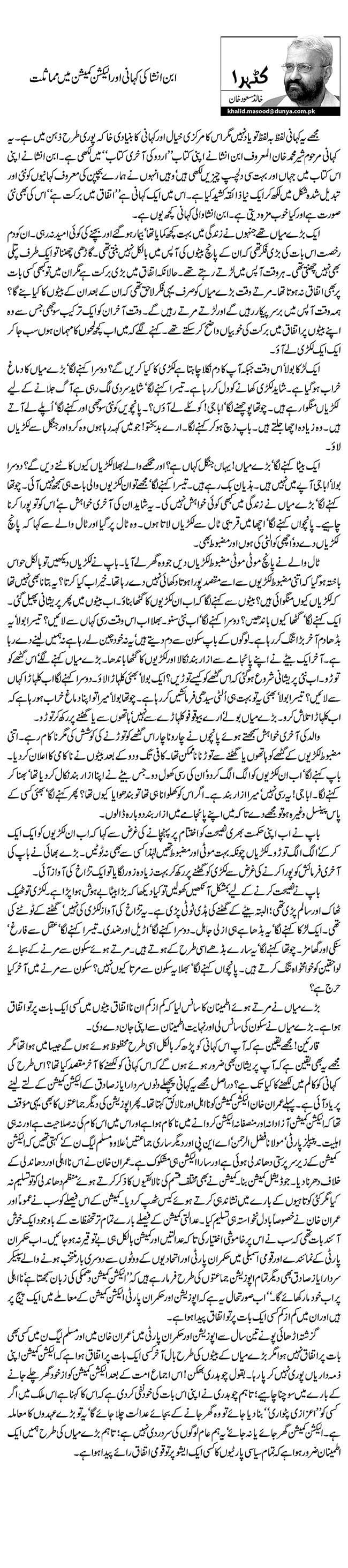 ابن انشا کی کہانی اور الیکشن کمیشن میں مماثلت