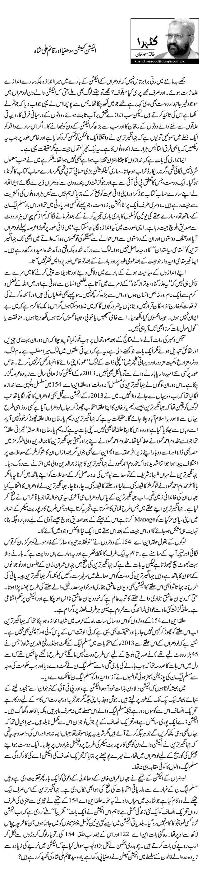 الیکشن کمیشن، دھنیا اور قائم علی شاہ