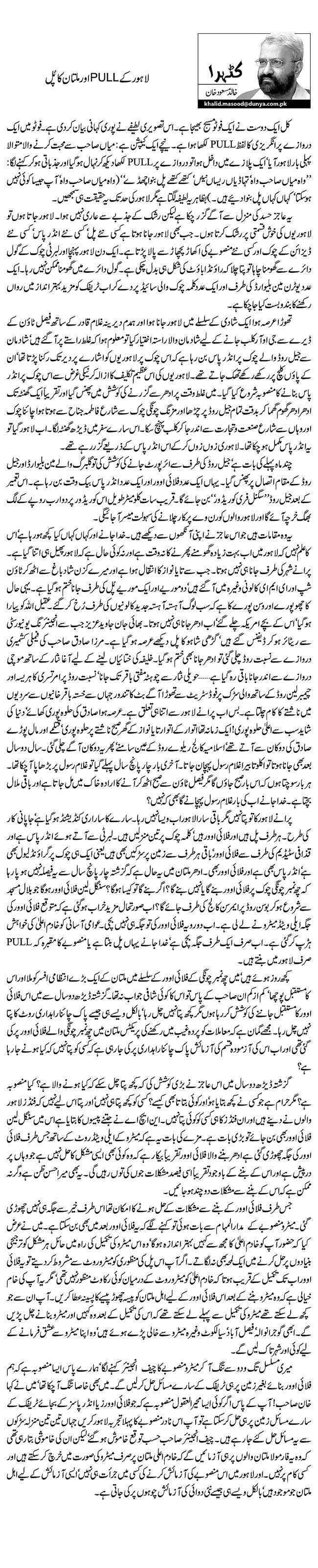 لاہور کے PULL اور ملتان کا پُل