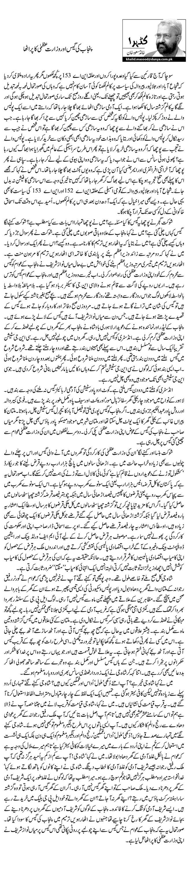 پنجاب کی گیس اور وزارت عظمیٰ کا پراٹھا