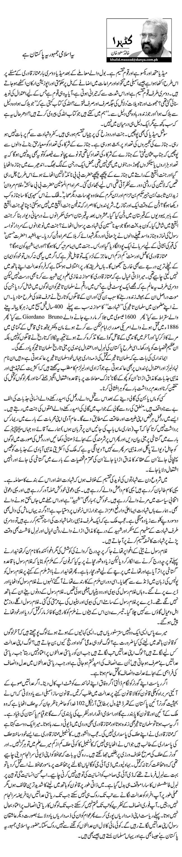 یہ اسلامی جمہوریہ پاکستان ہے