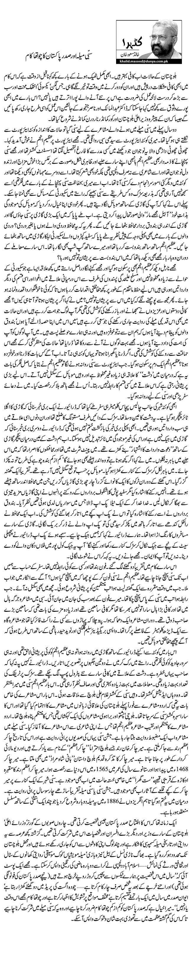 سبّی میلہ اور صدر پاکستان کا چوتھا کام