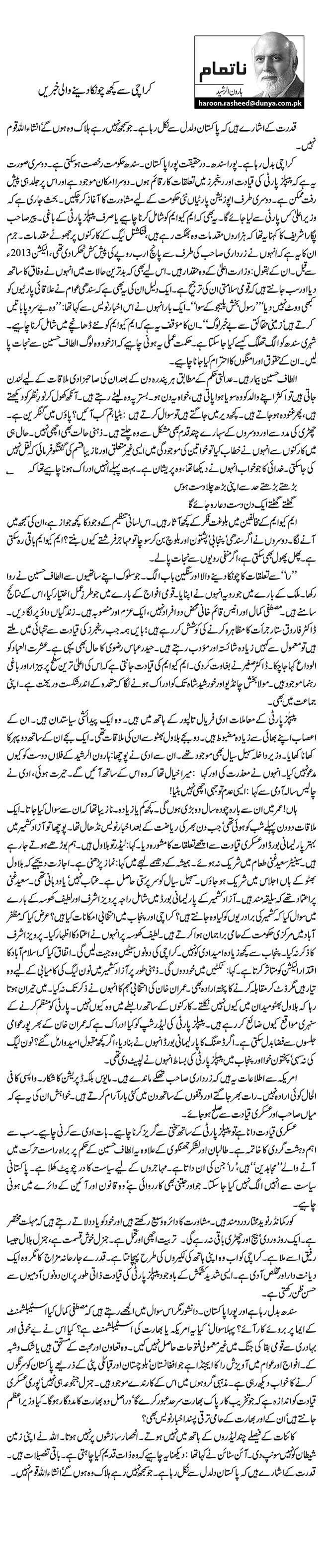 کراچی سے کچھ چونکا دینے والی خبریں
