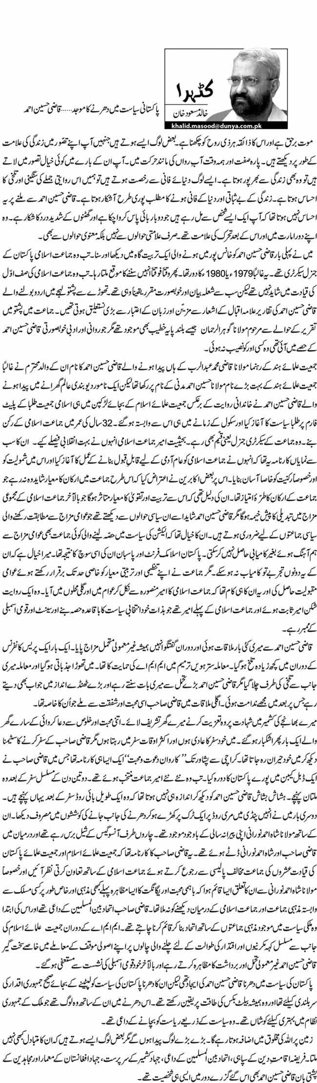 پاکستانی سیاست میں دھرنےکاموجد.. قاضی حسین احمد
