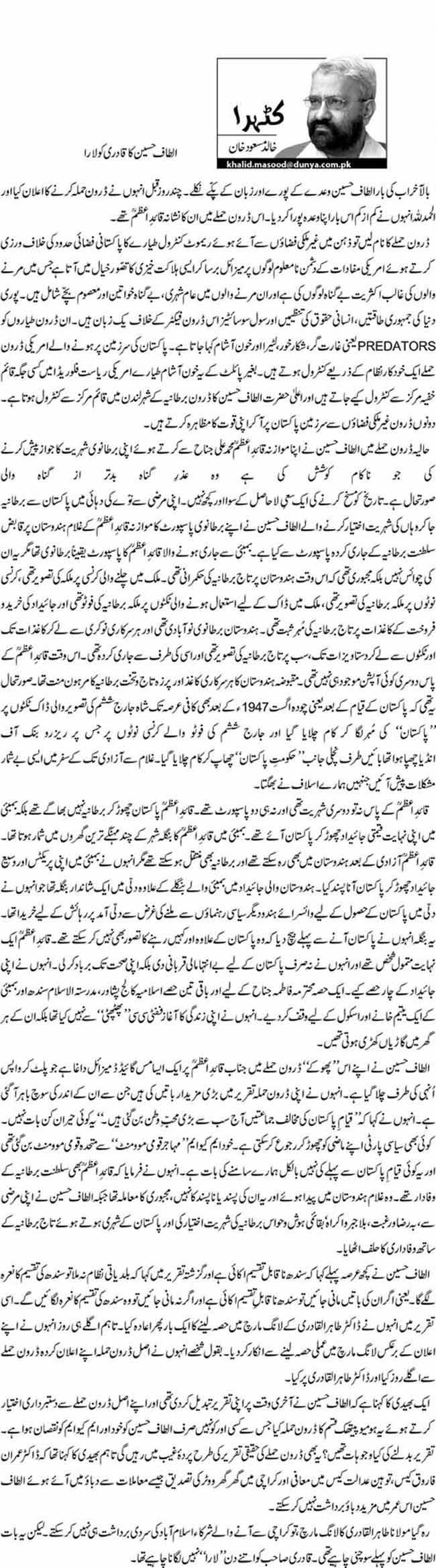 الطاف حسین کا قادری کو لارا