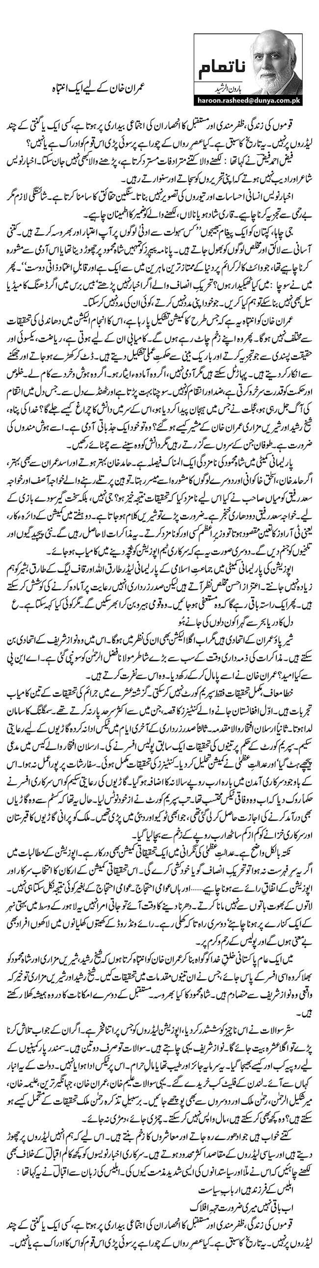 عمران خان کے لیے ایک انتباہ