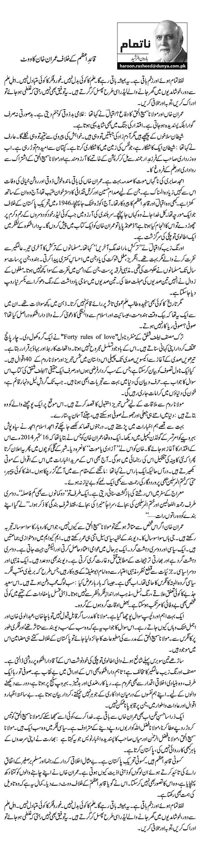 قائدِ اعظم کے خلاف عمران خان کا ووٹ