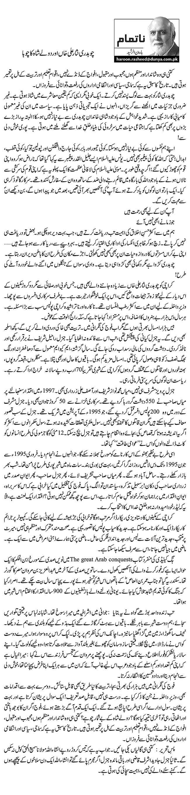چوہدری نثار علی خاں اور دولے شاہ کا چوہا