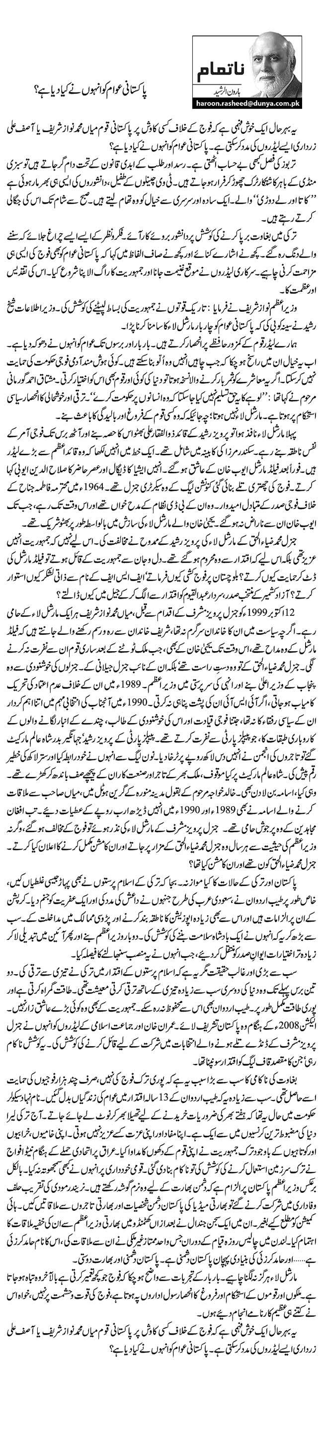 پاکستانی عوام کو انہوں نے کیا دیا ہے؟