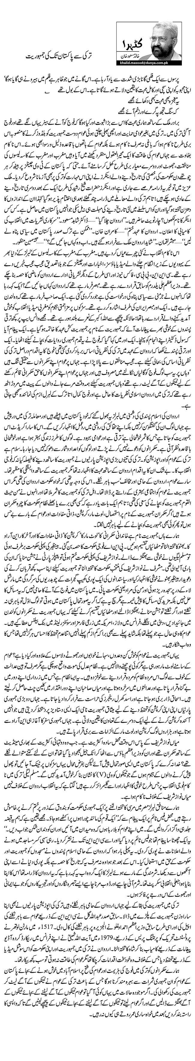 ترکی سے پاکستان تک کی جمہوریت