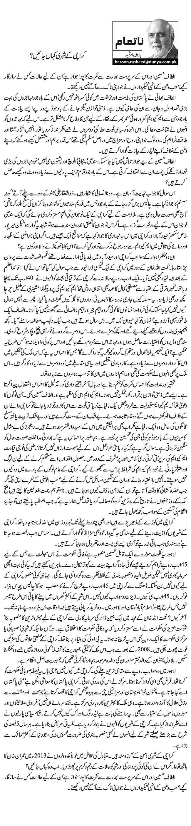 کراچی کے شہری کہاں جائیں؟