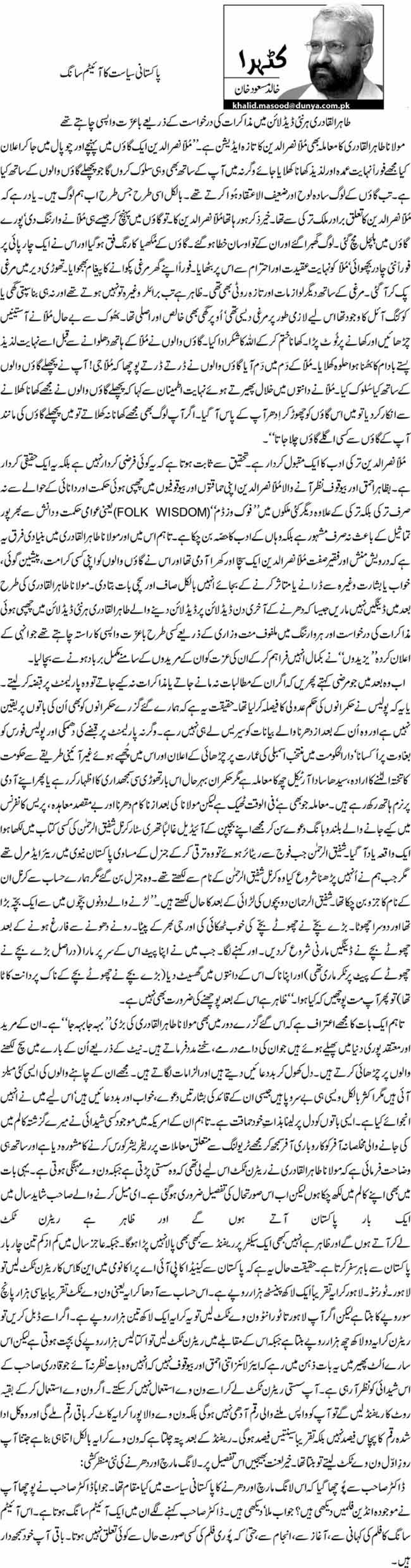 پاکستانی سیاست کا آئیٹم سانگ