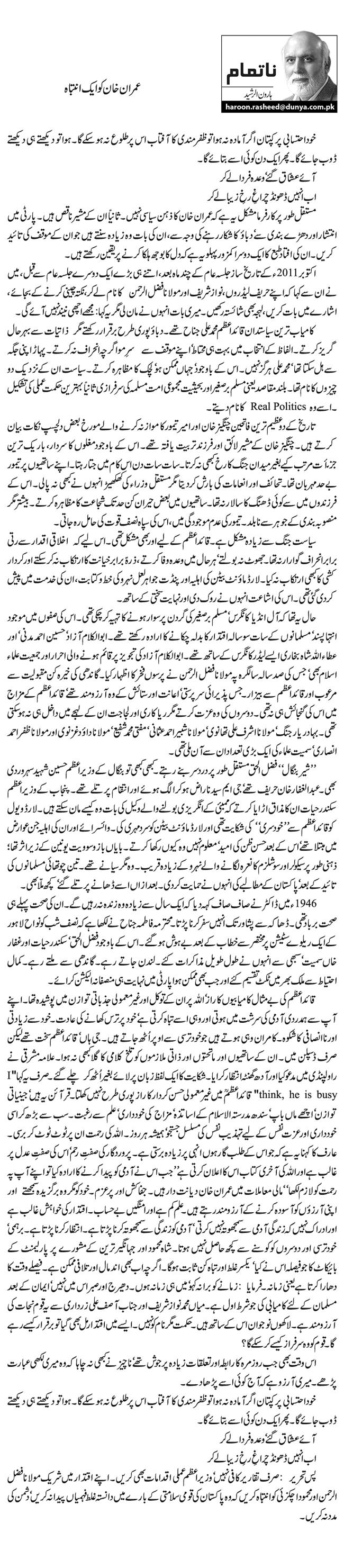 عمران خان کو ایک انتباہ