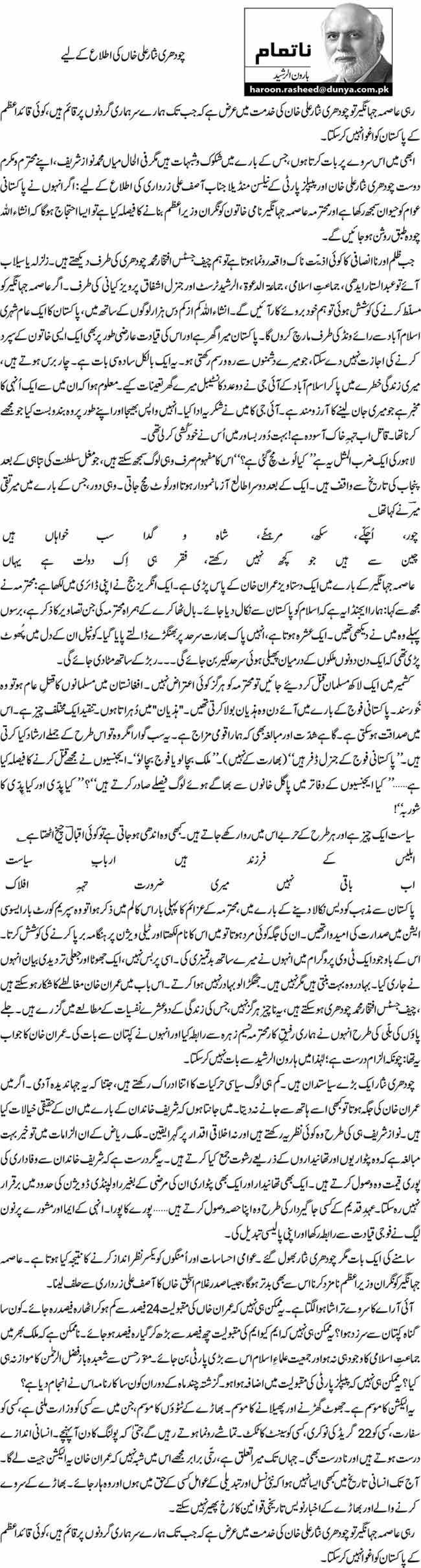چودھری نثار علی خاں کی اطلاع کے لیے