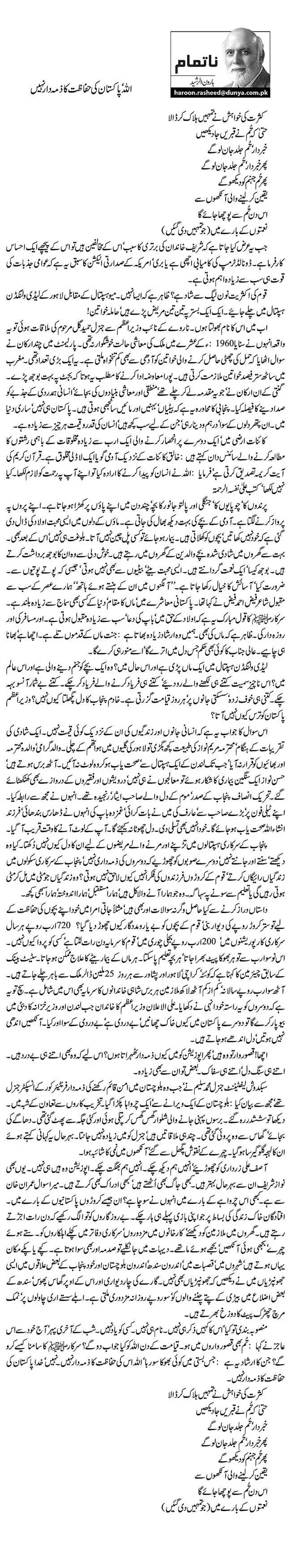 اللہ' پاکستان کی حفاظت کا ذمہ دار نہیں