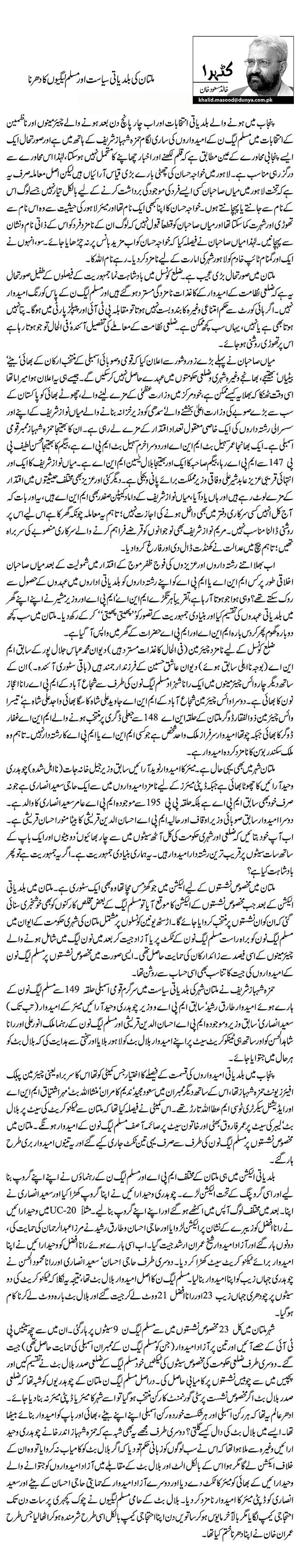 ملتان کی بلدیاتی سیاست اور مسلم لیگیوں کا دھرنا