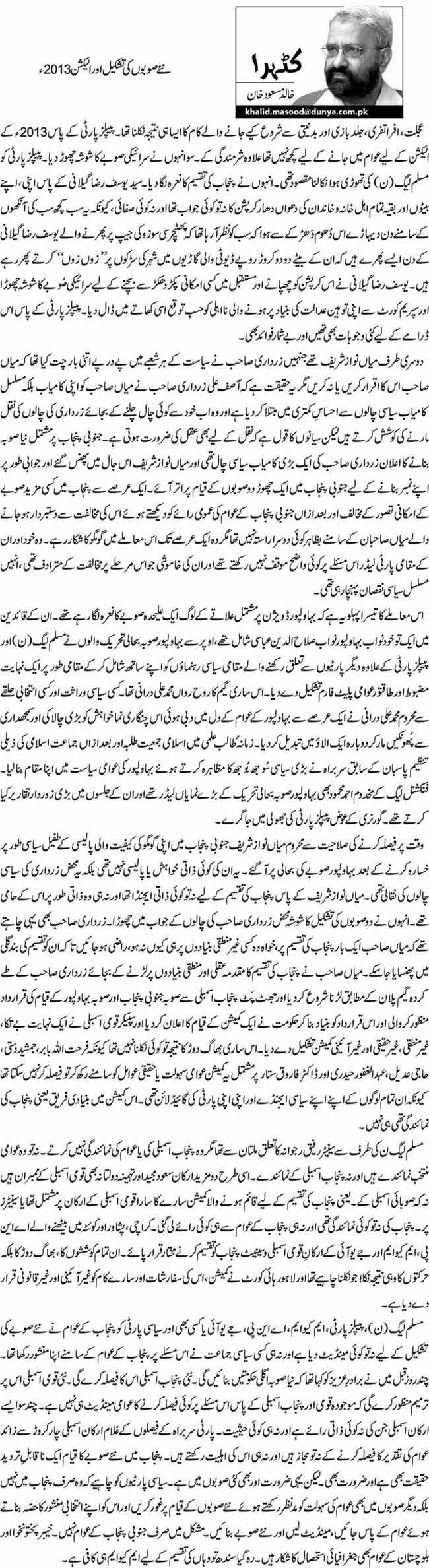 نئے صوبوں کی تشکیل اور الیکشن 2013ء