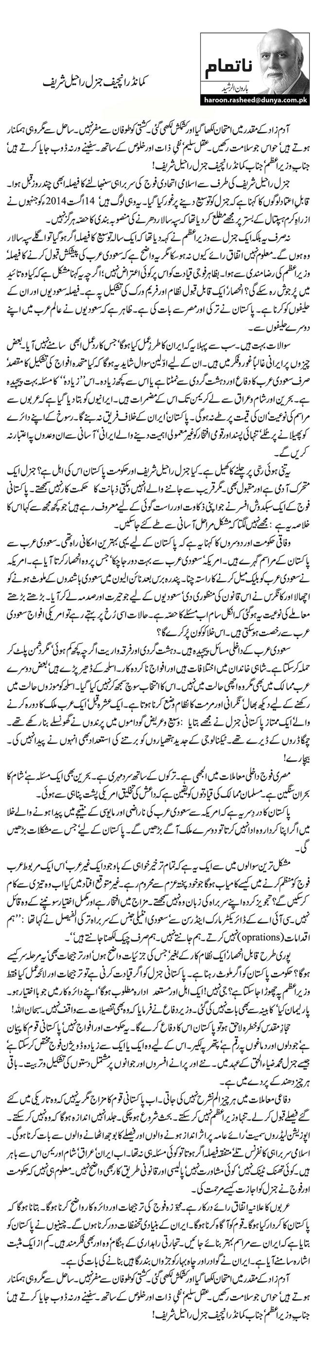 کمانڈر انچیف جنرل راحیل شریف