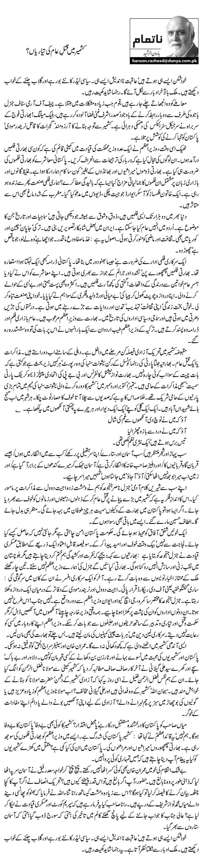 کشمیر میں قتلِ عام کی تیاریاں؟